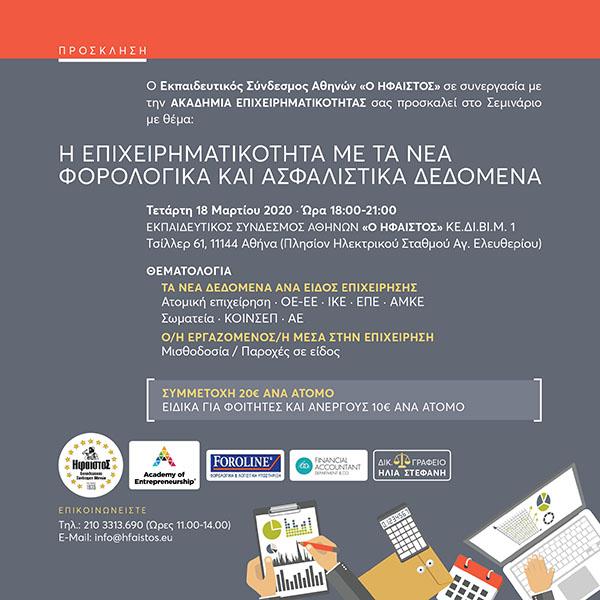 Σεμινάριο: Η Επιχειρηματικότητα με τα Νέα Ασφαλιστικά και Φορολογικά Μέτρα